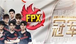 恭喜FPX勇夺2019英雄联盟全球总决赛冠军!
