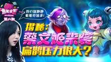 鱼嘴滑舌第八期 揭秘蔡文姬来袭 扁鹊压力很大?