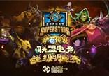2018电竞超级明星赛千亿国际 9月15日深圳开赛