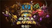 2018联盟电竞超级明星赛炉石传说 9月15日深圳开赛