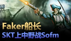 大神怎么玩:Faker中单船长 SKT三人战Sofm