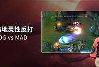 十六赛区解说S8小组赛EDG vs MAD精彩瞬间