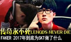 大魔王Faker的2017年:Legend Never Die!