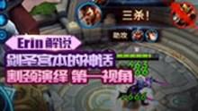 【Erin解说】宫本武藏 剑圣的神话,割颈演绎