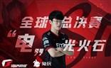 "【iGame S11全球总决赛 ""电""光火石 】EDG S11首战告捷 精彩回顾"