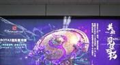 Dota2一周大事件:上海地铁紫装登场迎TI