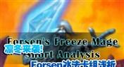 <font color='#FF0000'>凛冬来袭——Forsen的冰法卡组粗略分析</font>