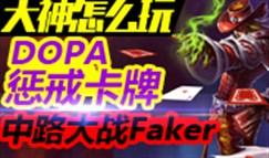大神怎么玩:Dopa惩戒中单卡牌对决Faker!
