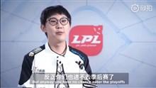 JDG意外遭爆冷 米勒:LPL不能没有LGD
