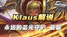 Klaus解说亚瑟第一视角 永远的圣光守护-亚瑟