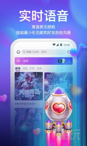 《【煜星娱乐app登录】小小语音用声音社交探索新玩法》