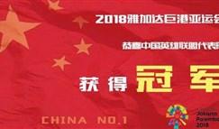 亚运会中国电竞组夺冠!大鹌鹑受央视之邀配音夺冠视频!