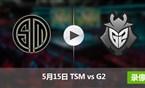 2017季中冠军赛小组赛5月15日 TSMvsG2录像