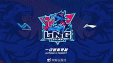 蛇队改名惹网友脑洞大开 LNG成LPL唯一指定液体队?
