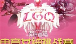 LGQ女神挑战赛今日开启 北京选拔赛首日战报