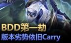 大神怎么玩:BDD韩服第一劫vs文杰卡蜜尔
