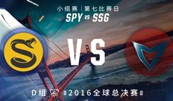 2016全球总决赛10月9日 SPY vs SSG录像