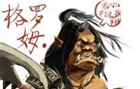 魔兽玩家涂鸦画:蠢萌画风-地狱咆哮和萨尔