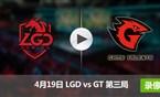 2017LPL春季赛赛4月19日 LGDvsGT第三局录像