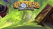 WCA2014《炉石传说》项目赛制与赛程公布