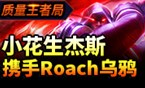 质量王者局672丨小花生, Roach, Crush, Pure