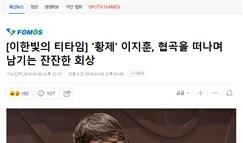 韩媒专访苏宁助教侯爷引热议 网友:选手转教练稳!