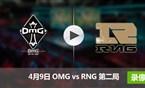 2017LPL春季赛赛4月9日 OMGvsRNG第二局录像