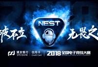 NEST2018《王者荣耀》线上赛精彩不断,App Store 充值卡好礼相送
