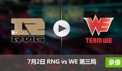 德玛西亚杯7月2日 RNGvsWE第三局录像