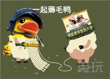 《【煜星娱乐线路】先拿绝版小黄鸭,再穿上海旗袍套,微视和平嘉年华福利拉满》