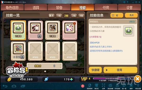 冒险岛手游ios电脑版下载安装使用教程