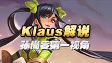Klaus解说孙尚香第一视角 怒拿五杀枪枪爆菊