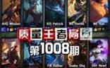 质量王者局1008:Gentle Sun Mission Ohq