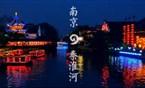 风城烟雨秦淮河畔 黄金公开赛南京站宣传片
