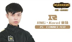 RNG战队出战德玛西亚杯 Koro1或将迎来首秀