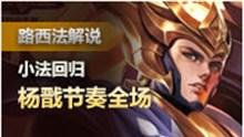 【路西法解说】小法回归 强势杨戬节奏全场