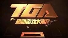 【TGA大奖赛】TOP10 战术走位运用酷炫教学