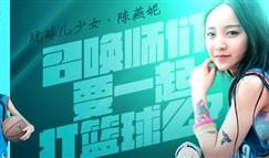 电竞女神第4期:LOL篮球宝贝陈燕妮约战开黑