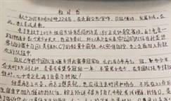 大学生深夜喊RNG牛掰被记过 网曝千字检讨