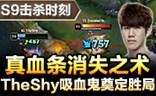 S9击杀时刻:血条消失术!TheShy奠定胜局