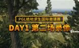 PGL 绝地求生国际邀请赛 第一比赛日 第二场