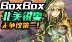 信仰锐雯BOXBOX:北美第一锐雯 可有异议?