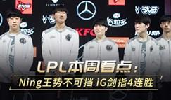 LPL本周看点:Ning王势不可挡 iG剑指4连胜