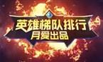 【月爱解说】王者荣耀英雄梯队排行-七月份