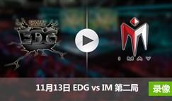 德玛西亚杯11月13日 EDGvsIM第二局录像
