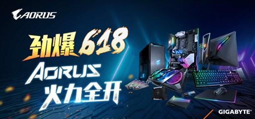劲爆618~ AORUS火力全开!