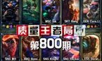 质量王者局800:Knight Bang CoreJJ H4cker
