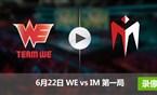 2017LPL夏季赛赛6月22日 WEvsIM第一局录像