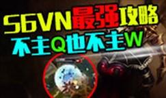 2016赛季暗夜猎手VN最强攻略:不主Q也不主W