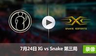 LPL夏季赛7月24日 IGvsSnake第三局录像